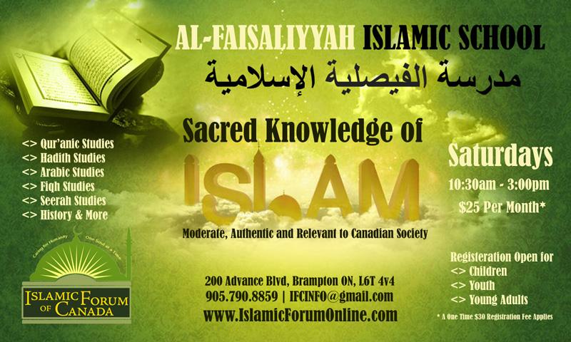 Al-Faisaliyyah Islamic School